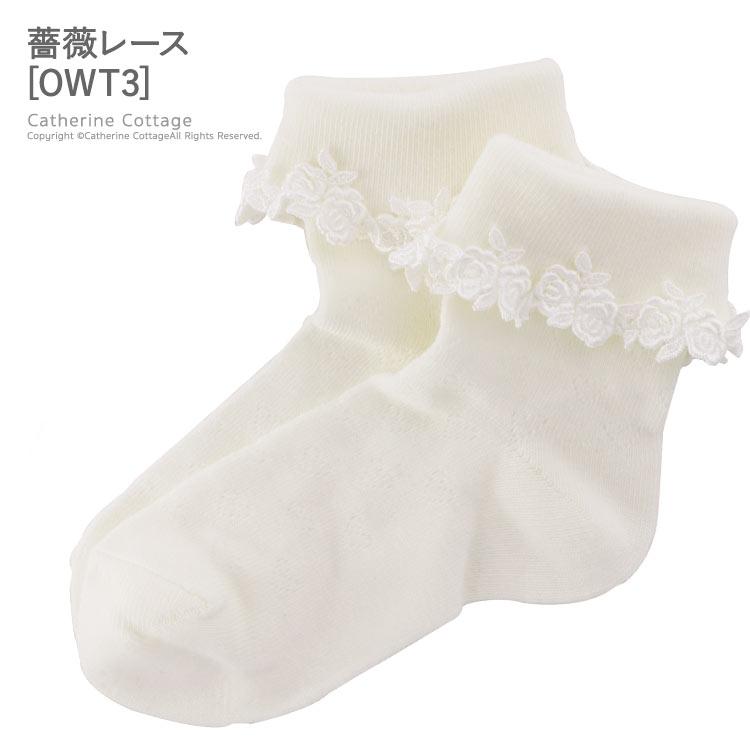 キ日本製 ハート柄折り返しソックス リボン オフホワイト 女の子 靴下 日本製 高級子供用ソックス キャサリンコテージ 入学 受験冠婚葬祭