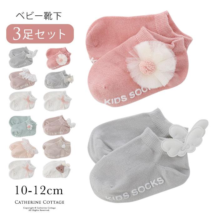 ベビーソックス 女の子おしゃれベビー靴下3足セット ギフト プレゼント 赤ちゃん