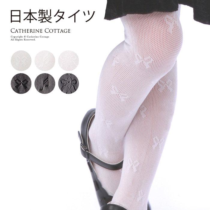 d15e1fee50076 高級タイツをつくっている日本のタイツ工房で丁寧に編み上げた子供用網タイツ・・・・キャサリンコテージのロングセラーの一つ。  中国製のものも、丁寧につくると ...