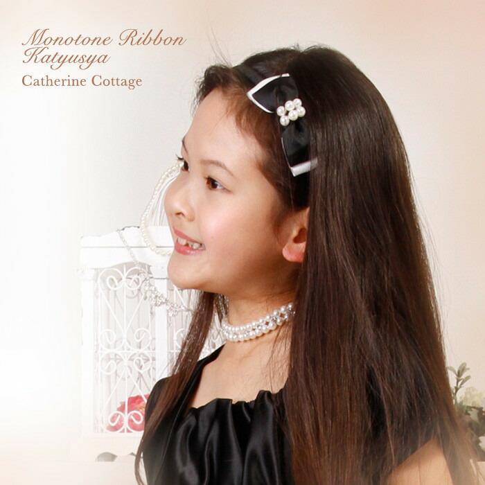 【】モノトーンリボンカチューシャ★ ヘアアクセサリー キッズ フォーマル 子供 ドレスやワンピースに合わせて♪ 卒園 入学式 卒業式