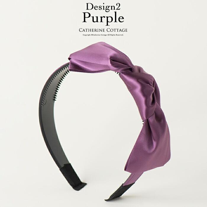 カチューシャ 紫