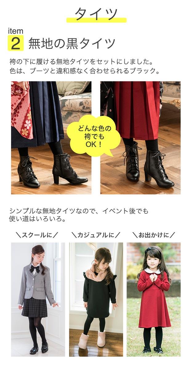 浴衣 着物 袴 和小物 髪飾り アクセサリー セット 女児 女の子