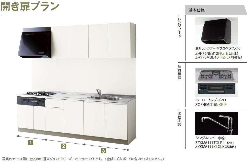 システムキッチン クリナップ ラクエラ I型 間口285cm グランド