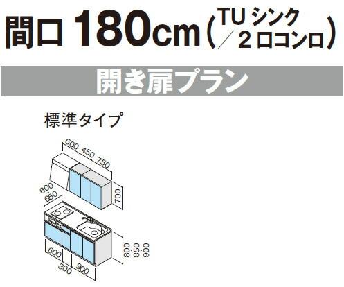 システムキッチン クリナップ ラクエラ I型 間口180cm グランド