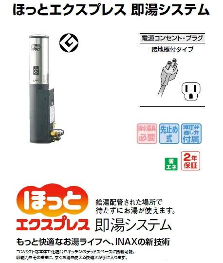 INAX 小型電気温水器 即湯システム 2L 【EG-2S2-MK】 ほっとエクスプレス 住宅向け キッチン用(2インチ)グランピアッセ・イスト・i600用