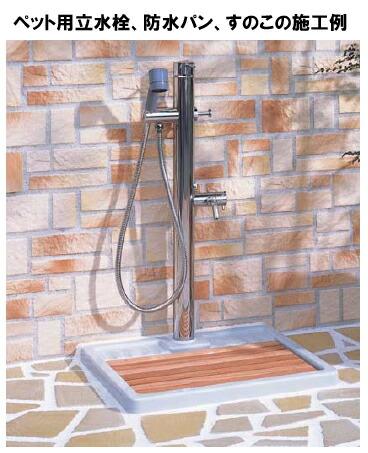 INAX ペット用水栓、立水栓、すのこ、防水パンのリンク