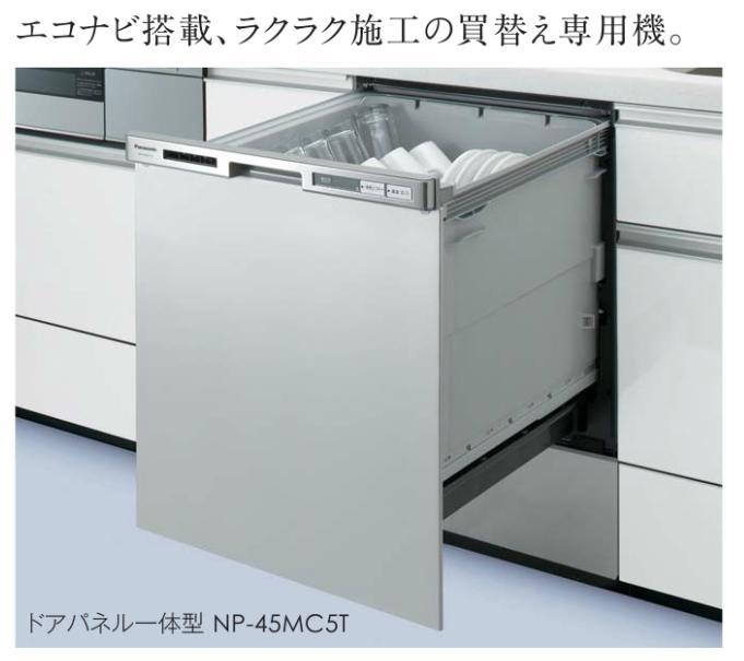 食器洗い乾燥機、ビルトイン、パナソニック,取り換え用