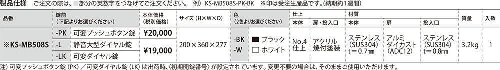 ks-mb508s-l.jpg