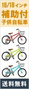 補助付子供自転車