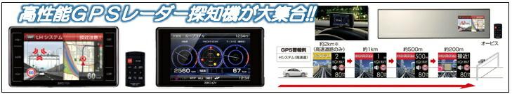 レーダー&GPSレーダー探知機