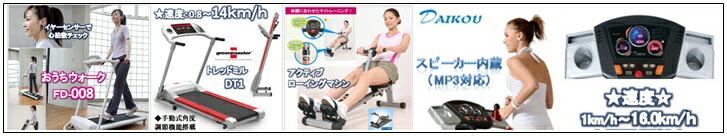 電動ウォーカー&ランナー(スポーツウォッチ・フィットネス)