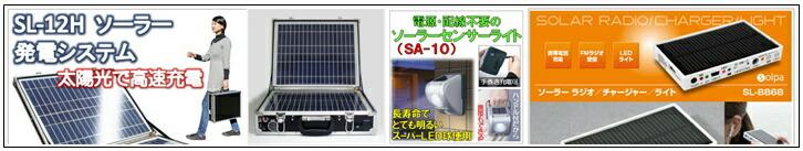 ソーラー発電関連