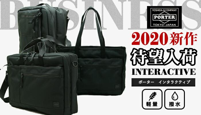 ポーター新作ビジネスバッグ2020 インタラクティブ