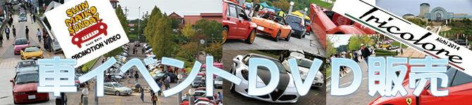 車イベントDVD販売
