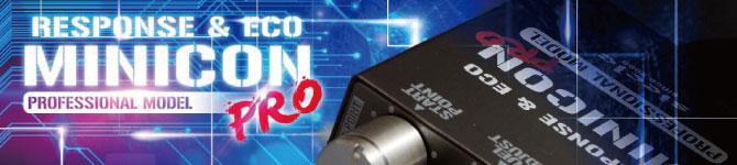 エアフローセンサーの信号をより最適に調整し、ベストセッティングを目指すコントローラー