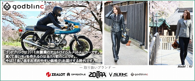 良い品をお求めやすい価格で。ゴッドブリンクバイク用ヘルメット