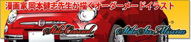 漫画家岡本健志先生が描く愛車のオーダーメードイラスト