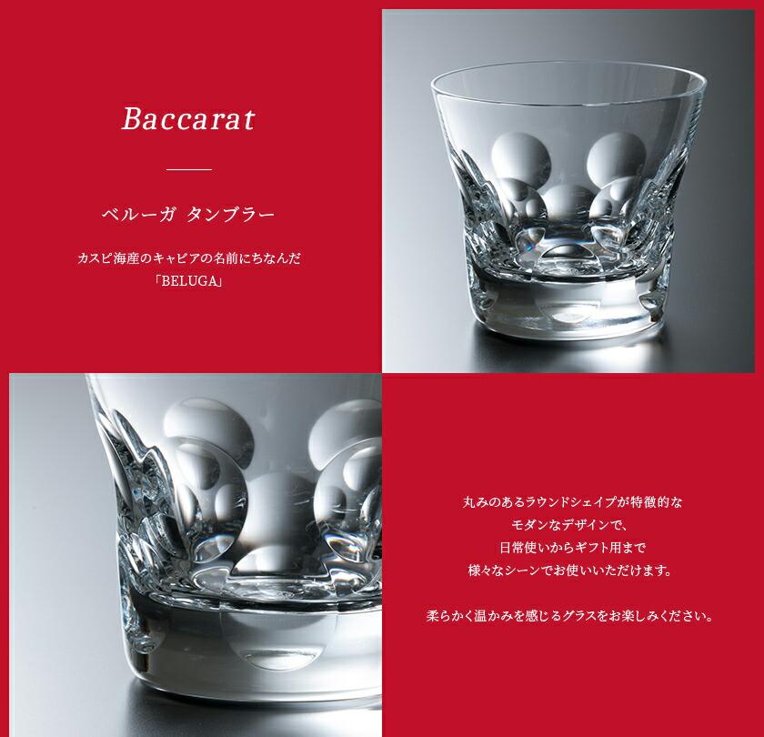 Baccarat バカラ グラス ベルーガ タンブラー グラス コップ 2811813 BELUGA TUMBLR