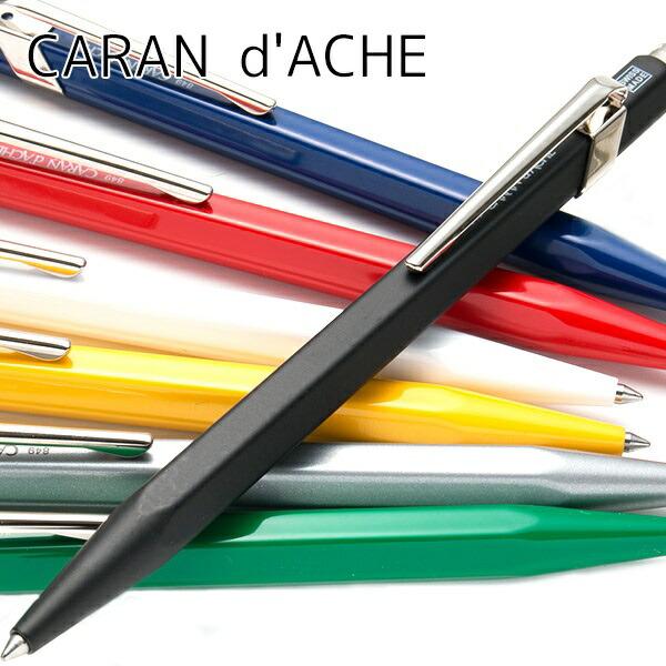 CRANd'ACHE カランダッシュ 名入れ ボールペン 849