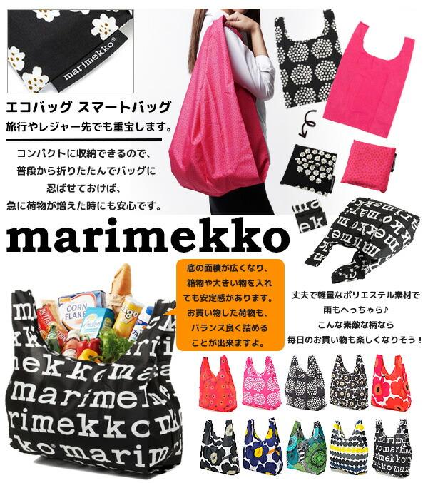 マリメッコ marimekko バッグ レディース トートバッグ エコバッグ スマートバッグ 折りたたみエコバッグ