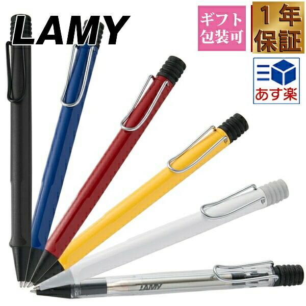 ラミー LAMY サファリ safari 油性ボールペン