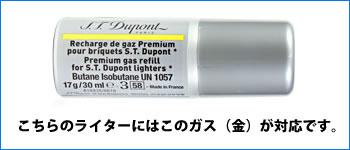 デュポン ライター ガスライター S.T.DUPONT ポケットライター ライン8 ホワイト 025103