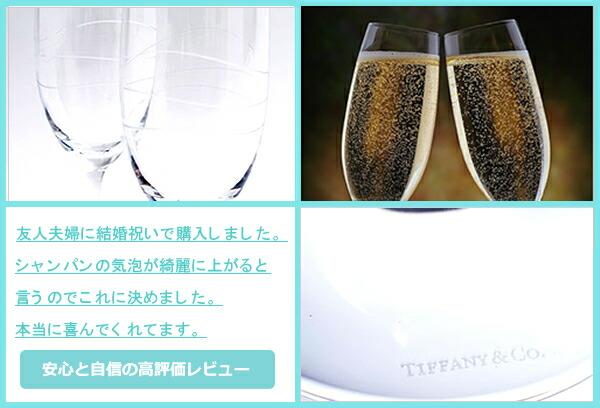 ティファニー TIFFANY&Co カデンツ シャンパン グラス シャンパングラス ペア 2点セット 125ml