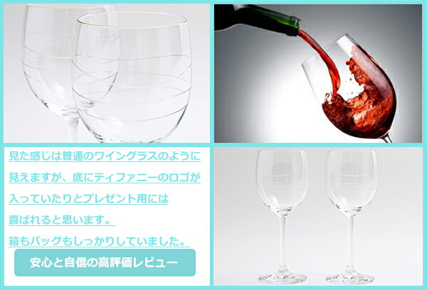 ティファニー TIFFANY&Co カデンツ ワイン グラス ワイングラス セット ペア 2点セット 185ml