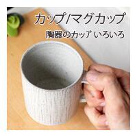 カップ/マグカップ/湯呑