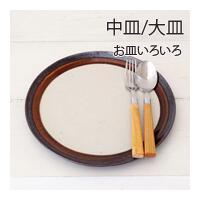 中皿/大皿/カレー皿