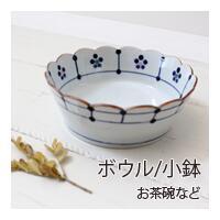 ボウル/小鉢/お茶碗