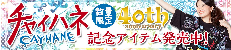 チャイハネ40周年記念アイテム