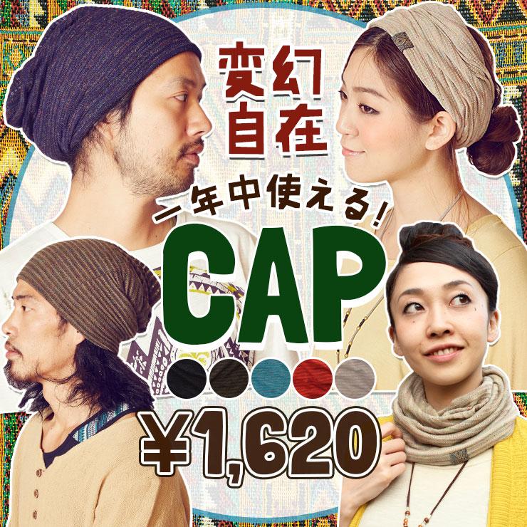 ダーブWAY CAP