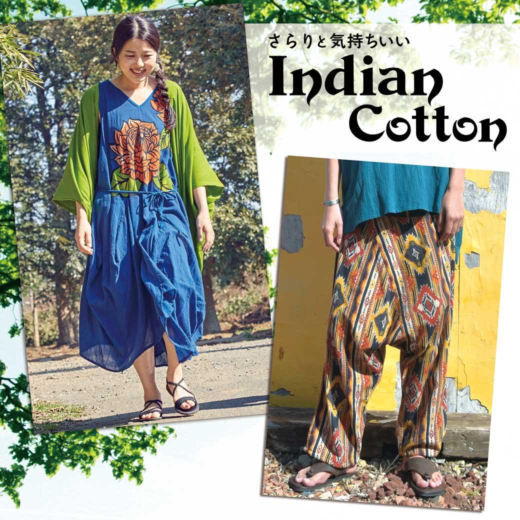 インド綿ファッション