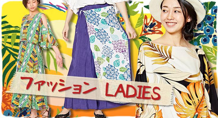 2018 SUMMER SALE 夏 エスニック チャイハネ セール 衣料 ファッション レディース