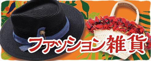 2018 SUMMER SALE 夏 エスニック チャイハネ ファッション雑貨 セール 帽子 バッグ ストール 靴下 サンダル