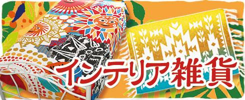 2017 SUMMER SALE 夏 エスニック チャイハネ インテリア セール カーテン のれん クッション マット ラグ
