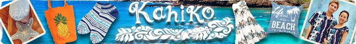 【Kahiko】