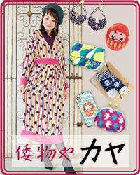 【倭物やカヤ】現代日本の文明開化