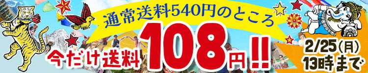 送料108円