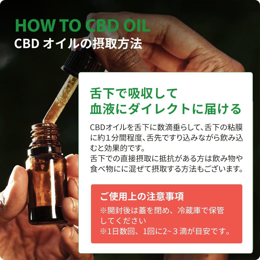 CBD オイル 高濃度 20% 高純度 CANNAPRESSO カンナプレッソ CBDオイル 10ml CBDオイル摂取方法