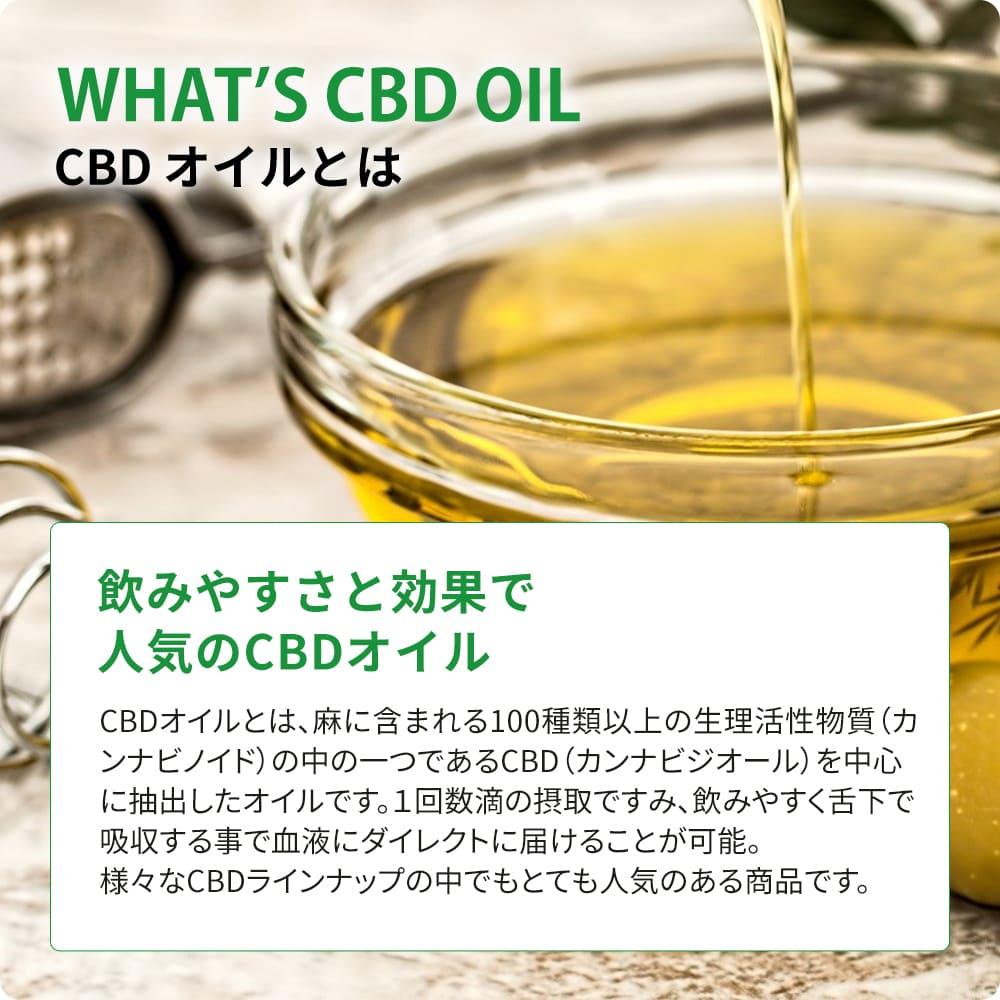 CBD オイル 高濃度 20% 高純度 CANNAPRESSO カンナプレッソ CBDオイル 10ml CBDオイルとは