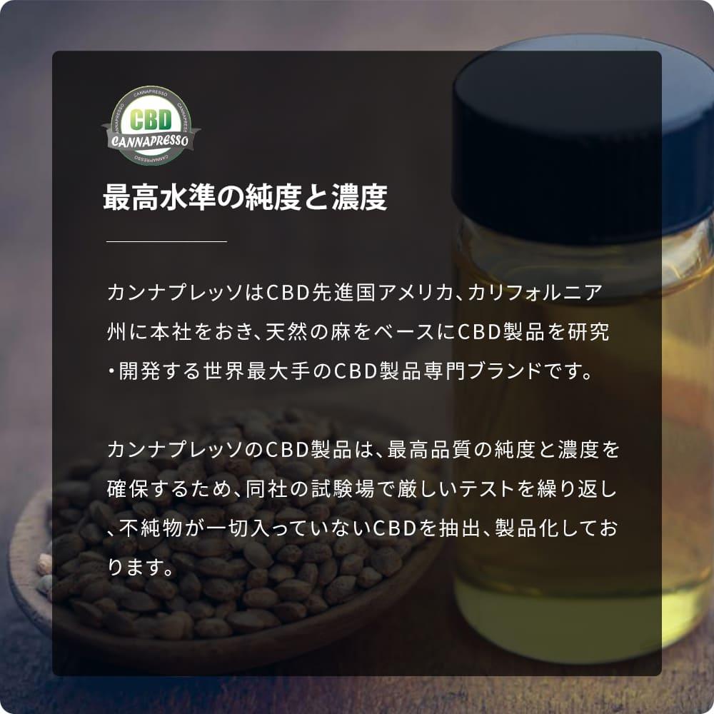 CBD オイル 高濃度 20% 高純度 CANNAPRESSO カンナプレッソ CBDオイル 10ml