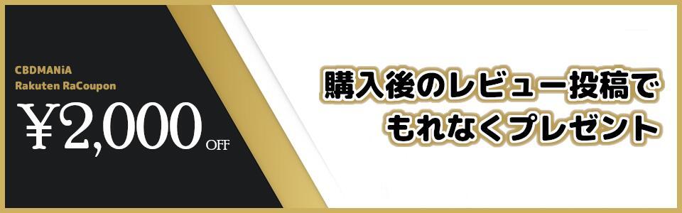 2000円オフクーポン