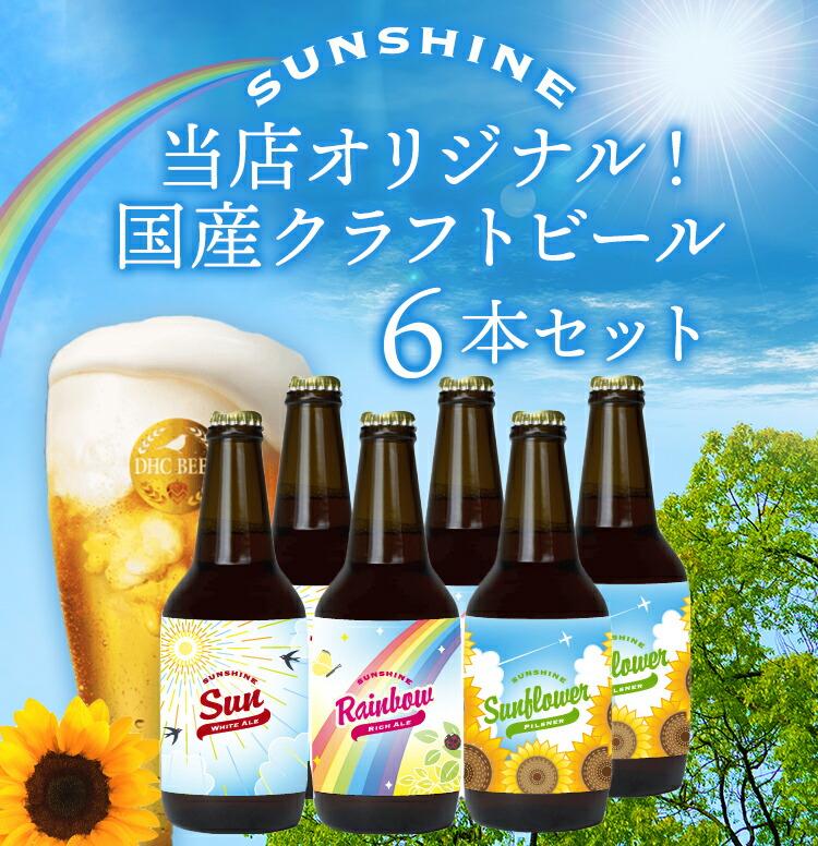 当店オリジナル!国産クラフトビール6本セット
