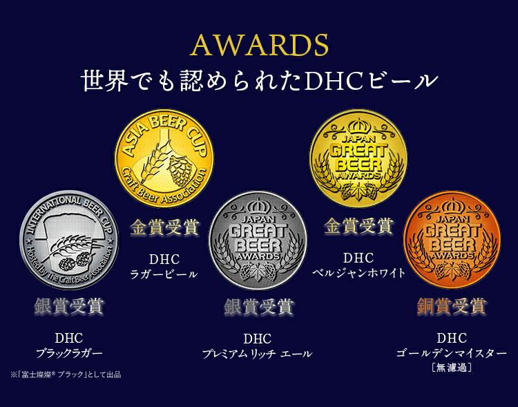 世界でも認められたDHCビール