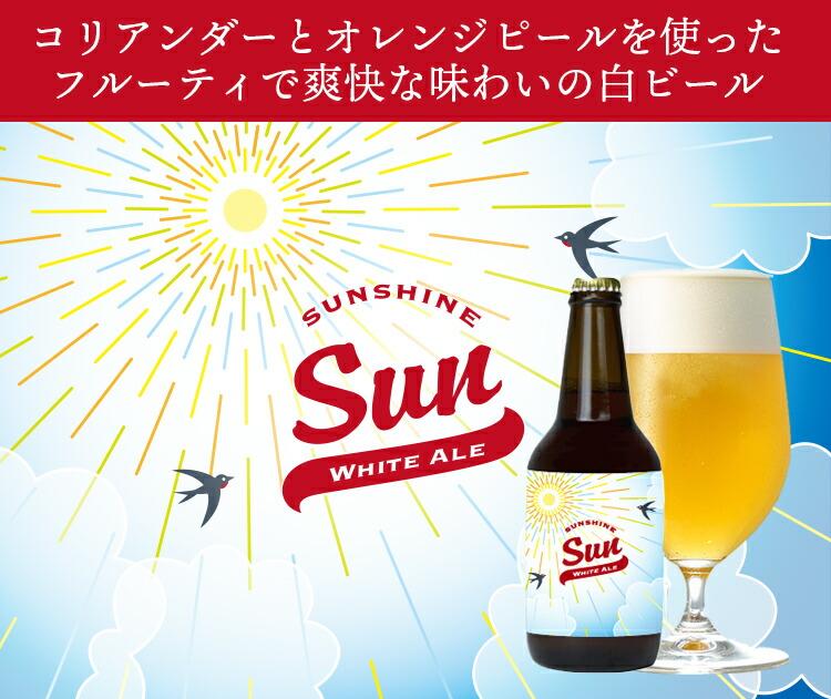 コリアンダーとオレンジピールを使ったフルーティで爽快な味わいの白ビール