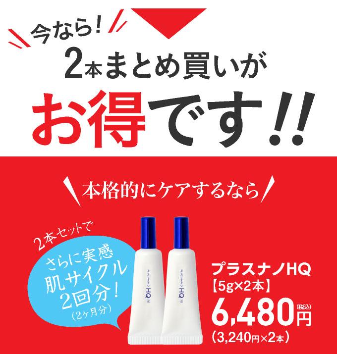 プラスナノHQまとめ買いがお得!