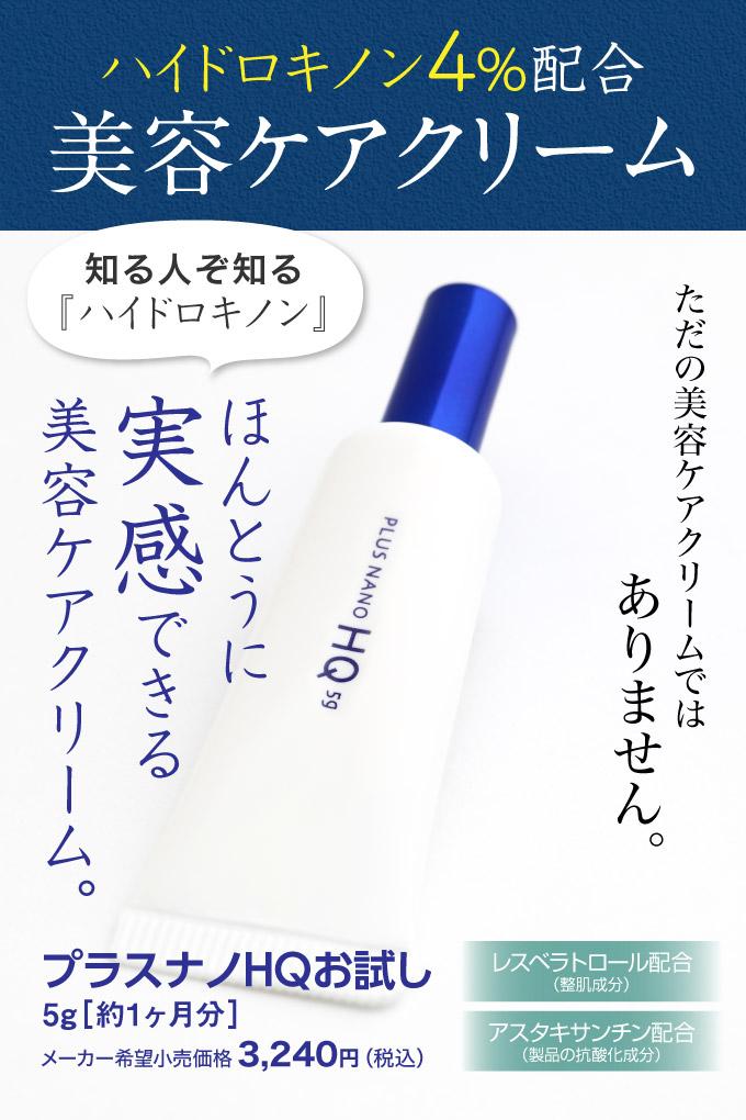 プラスナノHQ1本