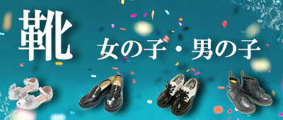 靴(男の子・女の子)
